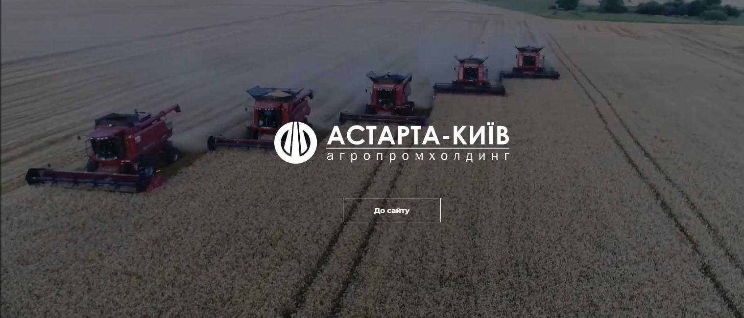 Скриншот сайта компании «Астарта-Киев»