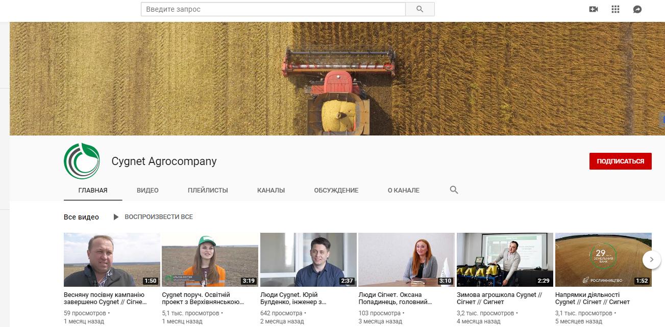 Скриншот YouTube-канала Cygnet Agrocompany