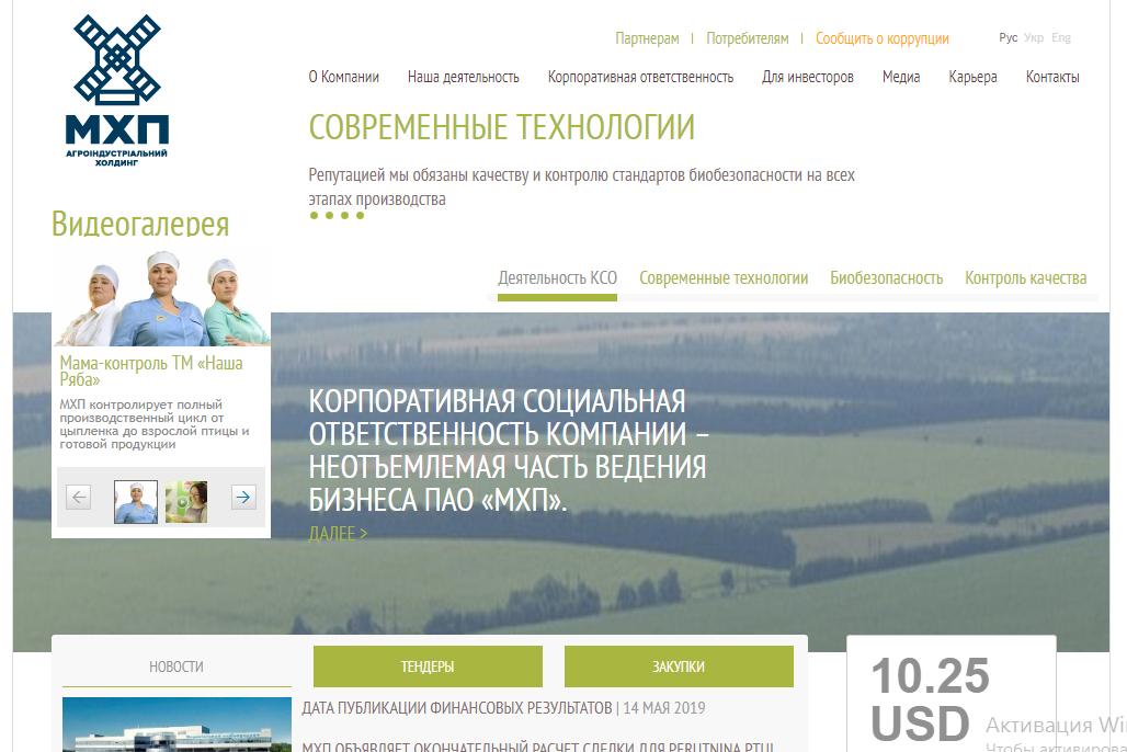Скриншот сайта агроиндустриального холдинга «Мироновский хлебопродукт»