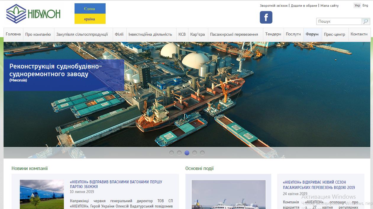 Скриншот сайта компании «НИБУЛОН»