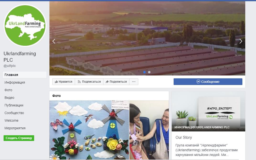Скриншот страницы компании Ukrlandfarming в Facebook