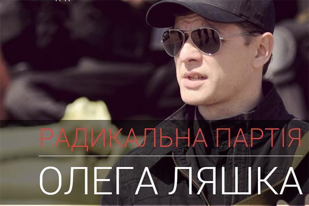 Радикальная партии Олега Ляшко
